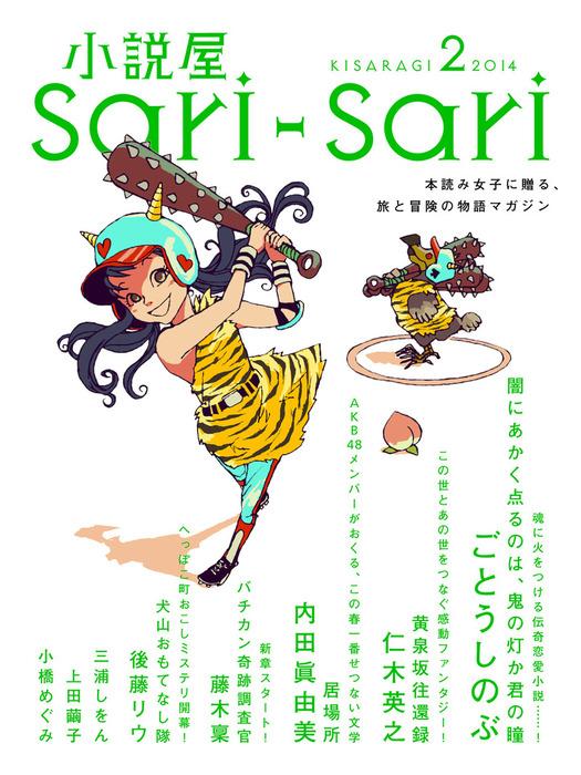 小説屋sari-sari 2014年2月号-電子書籍-拡大画像