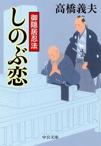 御隠居忍法 しのぶ恋-電子書籍