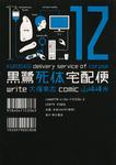 黒鷺死体宅配便(12)-電子書籍