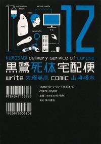 黒鷺死体宅配便(12)