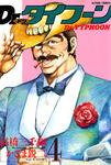 Dr.タイフーン / 4-電子書籍