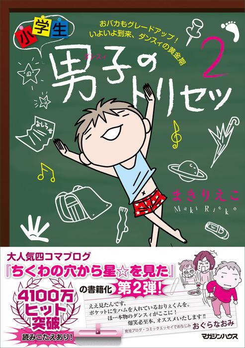 小学生男子(ダンスィ)のトリセツ2 おバカもグレードアップ! いよいよ到来、ダンスィの黄金期拡大写真