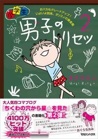 小学生男子(ダンスィ)のトリセツ2 おバカもグレードアップ! いよいよ到来、ダンスィの黄金期-電子書籍