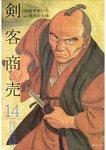 剣客商売 14巻-電子書籍