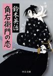 角右衛門の恋-電子書籍