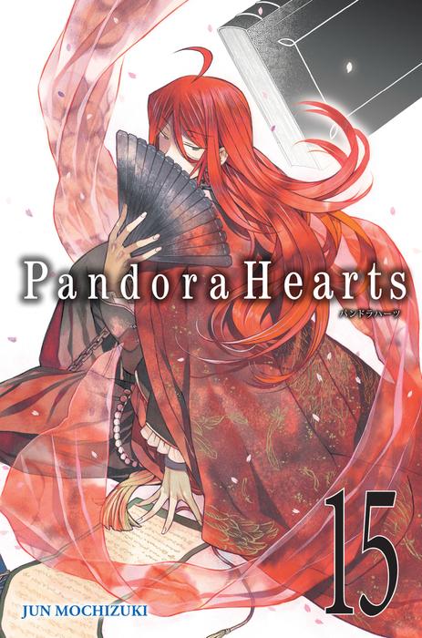 PandoraHearts, Vol. 15拡大写真