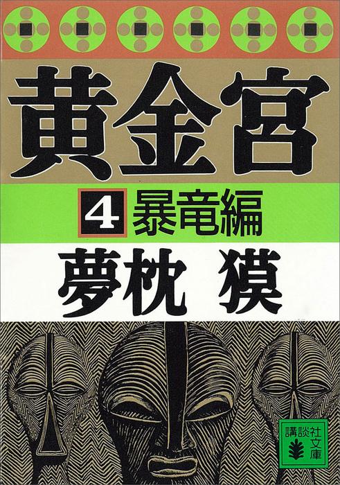黄金宮4 暴竜編-電子書籍-拡大画像