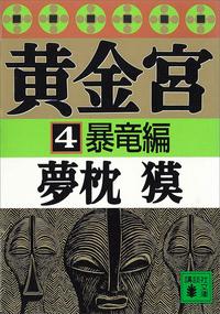 黄金宮4 暴竜編