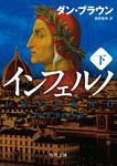 インフェルノ(下)-電子書籍