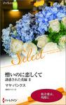 憎いのに恋しくて【ハーレクイン・セレクト版】-電子書籍