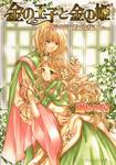 金の王子と金の姫 -神の眠る国の物語1--電子書籍