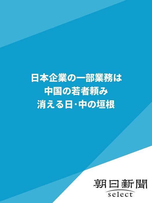 日本企業の一部業務は中国の若者頼み 消える日・中の垣根拡大写真