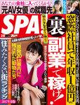 週刊SPA! 2017/3/14号-電子書籍