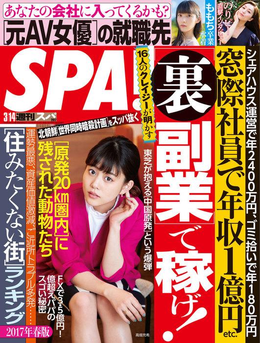 週刊SPA! 2017/3/14号-電子書籍-拡大画像