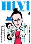 HiVi (ハイヴィ) 2017年 6月号-電子書籍