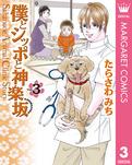 僕とシッポと神楽坂(かぐらざか) 3-電子書籍