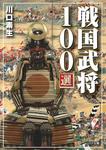 戦国武将100選-電子書籍