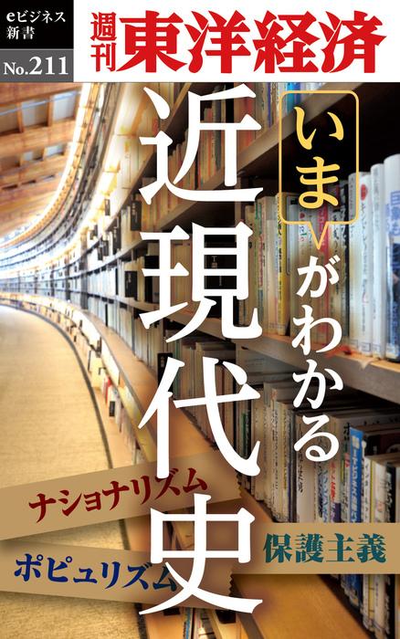 近現代史―週刊東洋経済eビジネス新書No.211-電子書籍-拡大画像