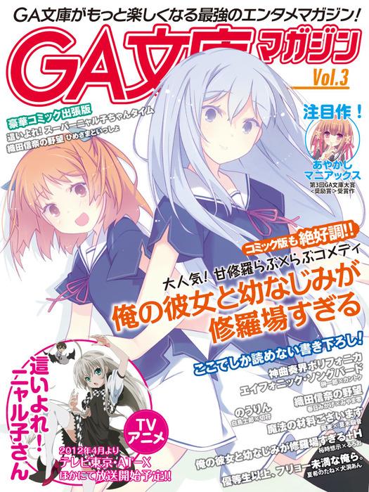 GA文庫マガジン Vol.3拡大写真