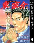 アウトサイダー東宗介 4-電子書籍