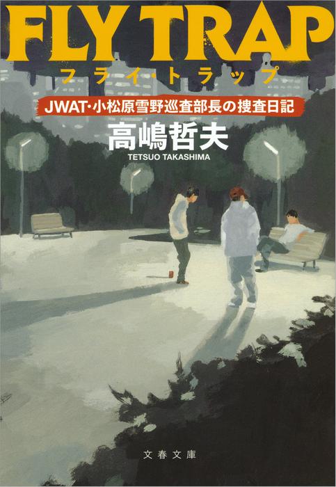 フライ・トラップ JWAT・小松原雪野巡査部長の捜査日記-電子書籍-拡大画像
