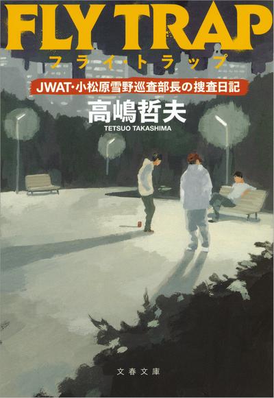 フライ・トラップ JWAT・小松原雪野巡査部長の捜査日記-電子書籍