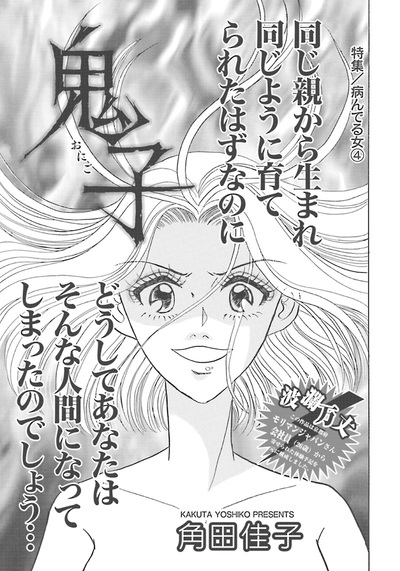 病んでる女~鬼子~-電子書籍