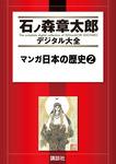 マンガ日本の歴史(2)-電子書籍