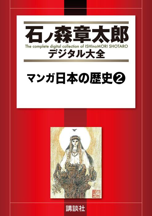マンガ日本の歴史(2)拡大写真