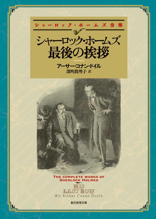 シャーロック・ホームズ最後の挨拶【深町眞理子訳】-電子書籍-拡大画像