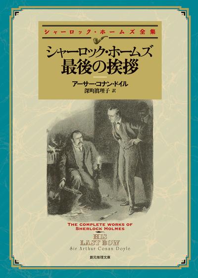 シャーロック・ホームズ最後の挨拶【深町眞理子訳】-電子書籍