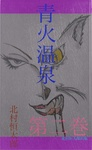 青火温泉 第二巻-電子書籍