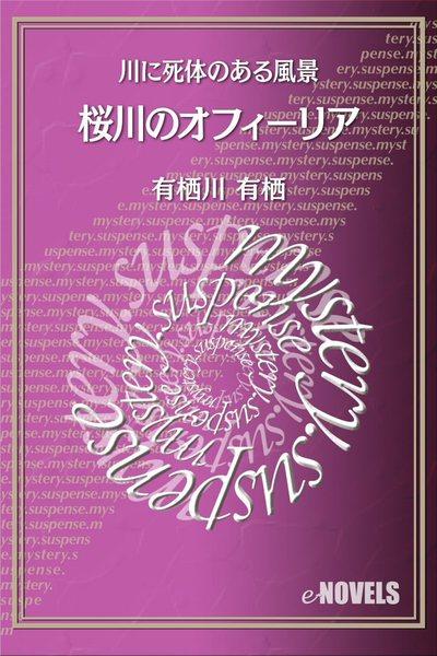 桜川のオフィーリア 川に死体のある風景-電子書籍