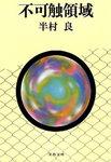 不可触領域-電子書籍