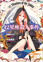 「12星座殺人事件(文春e-book)」シリーズ