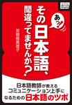 あっ! その日本語、間違ってませんか? 日本語教師が教えるコミュニケーション上手になるための日本語のツボ-電子書籍