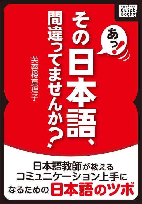 あっ! その日本語、間違ってませんか? 日本語教師が教えるコミュニケーション上手になるための日本語のツボ拡大写真