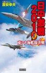 日中激戦2010 東シナ海艦隊決戦-電子書籍