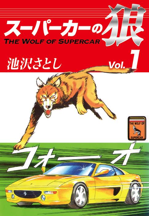 スーパーカーの狼(1)拡大写真