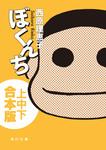 ぼくんち【上中下 合本版】-電子書籍