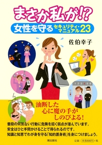 まさか私が!? 女性を守るセキュリティ・マニュアル23-電子書籍
