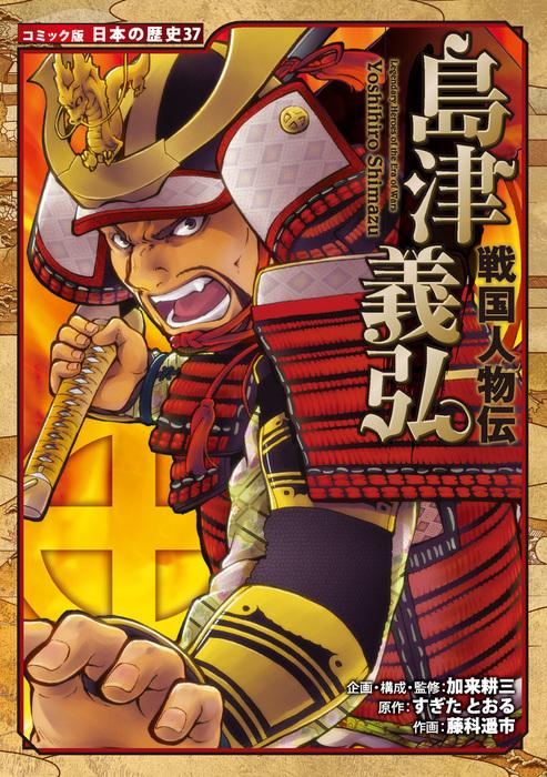 コミック版 日本の歴史 戦国人物伝 島津義弘拡大写真