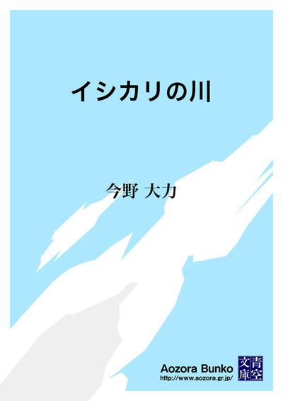 イシカリの川-電子書籍