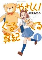 やさしく!ぐーるぐる真紀(RYU COMICS)