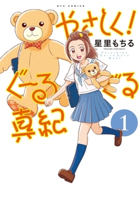 やさしく!ぐーるぐる真紀(1)-電子書籍