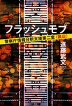 フラッシュモブ~警察庁情報分析支援第二室〈裏店〉~-電子書籍
