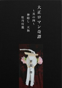 大正ロマン奇譚 ~蒐集其の四~ 神隠し 天狗 牡丹灯籠