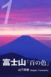 富士山「百の色」1-電子書籍