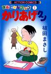 かりあげクン / 1-電子書籍