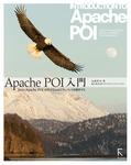 Apache POI入門 Java+Apache POIでExcelドキュメントを操作する-電子書籍